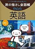 旅の指さし会話帳mini英語 (旅の指さし会話帳mini)