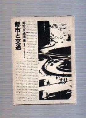 都市交通講座〈第1〉都市と交通 (1970年)