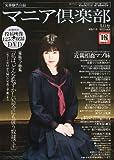 マニア倶楽部 2011年 05月号 [雑誌]