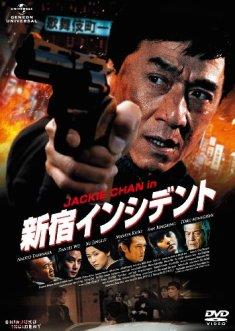 新宿インシデント [DVD]