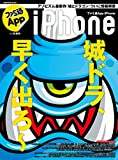 ファミ通App NO.020 iPhone (エンターブレインムック)
