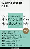 つながる読書術 (講談社現代新書)