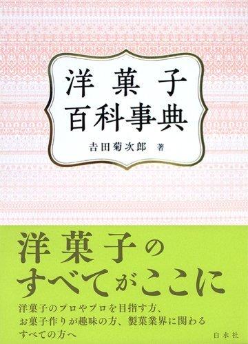 洋菓子百科事典