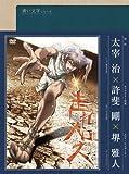 青い文学シリーズ 走れメロス [DVD]