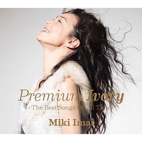 Premium Ivory -The Best Songs Of All Time-(初回限定盤)(2CD+DVD)(UHQ-CD仕様)をAmazonでチェック!
