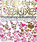 ネタ帳デラックス |Photoshop & Illustrator ラブリー&ロマンティック