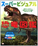 スーパービジュアル恐竜図鑑