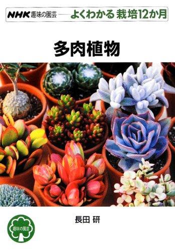 多肉植物 (NHK趣味の園芸 よくわかる栽培12か月 )