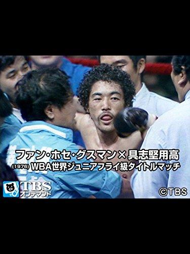 ファン・ホセ・グスマン×具志堅用高(1976) WBA世界ジュニアフライ級タイトルマッチ【TBSオンデマンド】