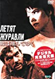 鶴は翔んでゆく【デジタル完全復元盤】 [DVD] 北野義則ヨーロッパ映画ソムリエのベスト1958年