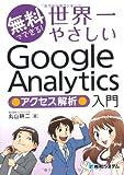 無料でできる!世界一やさしいGoogleAnalyticsアクセス解析入門