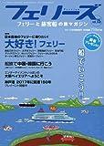 フェリーズ(15) 2016年 05 月号 [雑誌]: CRUISE(クルーズ) 増刊
