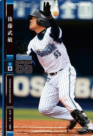 2014オーナーズリーグ第1弾【横浜】 後藤武敏 OL17-128 ノーマル黒 NB