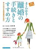 よくわかる! 離婚の手続きとすすめ方―本人と子どもの未来のために (カラーマナーシリーズ)