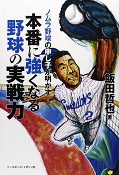 本番に強くなる野球の実戦力―ノムラ野球の申し子が明かす!