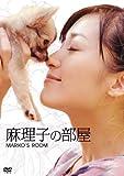 麻理子の部屋 [DVD]