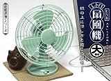 USB レトロ扇風機 BIG 昭和浪漫シリーズ【予約商品 8月上旬出荷予定】