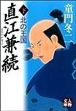 直江兼続 下―北の王国 (人物文庫 ど 1-46)