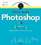 デザインの学校 これからはじめるPhotoshopの本 [CC対応版]