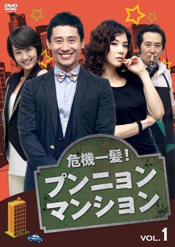 危機一髪! プンニョンマンション DVD-BOX1