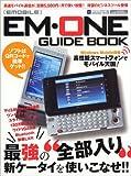 EMOBILE EM・ONE guide book―イー・モバイル完全活用ガイド (INFOREST MOOK PC・GIGA特別集中講座 191)