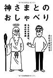 神さまとのおしゃべり -あなたの常識は、誰かの非常識-