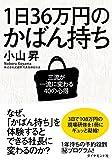 1日36万円のかばん持ち三流が一流に変わる40の心得
