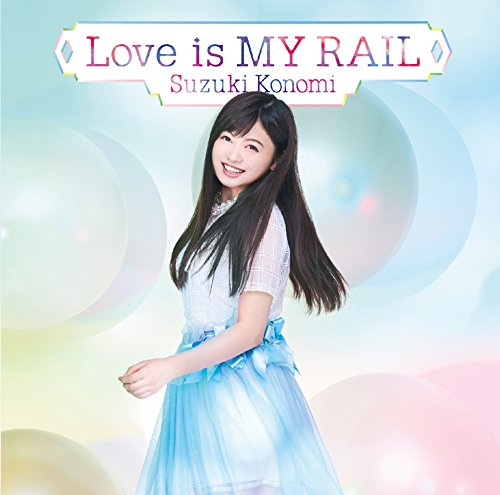 TVアニメ「 アンジュ・ヴィエルジュ 」オープニングテーマ「 Love is MY RAIL 」【初回限定盤】
