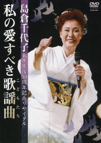 島倉千代子歌手生活50周年記念リサイタル ~私の愛すべき歌謡曲(こどもたち)~ [DVD]