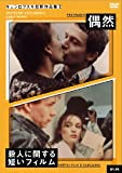 キェシロフスキ初期作品集II 偶然/殺人に関する短いフィルム [DVD]北野義則ヨーロッパ映画ソムリエのベスト1989