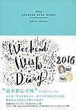 WEEKEND WISH DIARY 週末野心手帳 2016 <1日1ページ式>