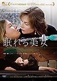 眠れる美女  Marco Bellocchio [DVD]