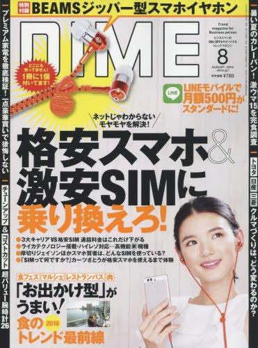DIME(ダイム) 2016年 08 月号 [雑誌]