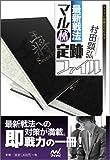 マイナビ将棋BOOKS 最新戦法 マル秘定跡ファイル
