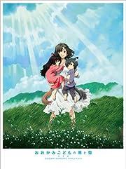 おおかみこどもの雨と雪 BD(本編1枚+特典ディスク1枚) [Blu-ray] (2012)