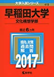 早稲田大学(文化構想学部) (2017年版大学入試シリーズ)
