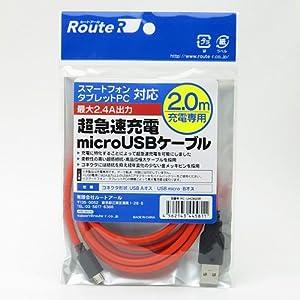 ルートアール スマートフォン・タブレットPC対応 超急速充電microUSBケーブル 2.0m RC-UHCM20R