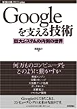 Googleを支える技術 ‾巨大システムの内側の世界 (WEB+DB PRESSプラスシリーズ)