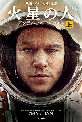 火星の人〔新版〕(上) (ハヤカワ文庫SF)