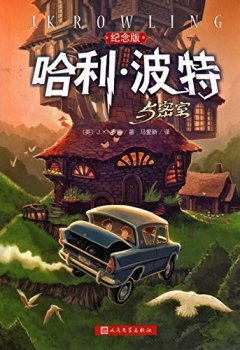 Abdeckung Harry Potter and the Chamber of Secrets 2 (Revised Ed.) (Chinese Edition) by J. K. Rowling (2015-01-01)