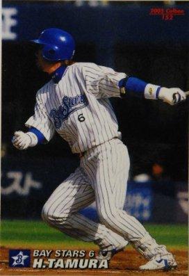 カルビー 野球カード 2005 152 多村仁 横浜ベイスターズ