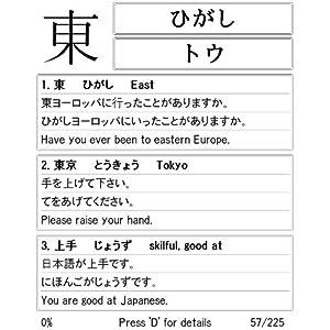 Kanji Learning Tool