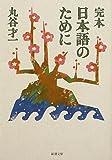 完本 日本語のために (新潮文庫)