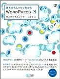 基本からしっかりわかる WordPress 3カスタマイズブック (Web Designing Books)
