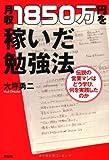 月収1850万円を稼いだ勉強法