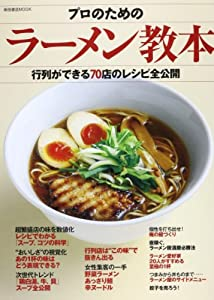 プロのためのラーメン教本: 行列ができる70店のレシピ全公開 (柴田書店MOOK)