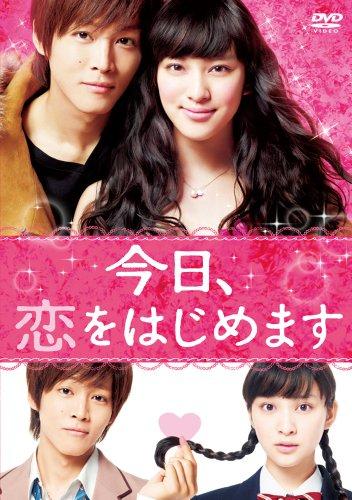 今日、恋をはじめます DVD通常版