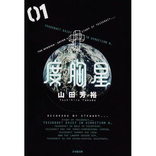 度胸星 1 (小学館文庫 やB 24)