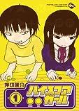 ハイスコアガール: 1 (ビッグガンガンコミックススーパー)