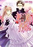 死神姫の再婚1